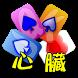 撲克●心臟要強 by ling app