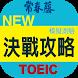 常春藤New TOEIC®-輕鬆取分決戰攻略 by Soyong Corp.