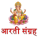 Aarti Sangrah in Marathi and Hindi आरती संग्रह by Abhivyakty Apps