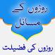 Rozon k Masail Aur Fazail Urdu by Deen-E-Haq