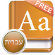 English-Hebrew Dictionary Free by droidworldsol