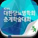 2016년도 제29차 대한당뇨병학회 춘계학술대회 by 대한당뇨병학회