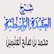 محمد العثيمين شرح العقيدة الواسطية by Eslll Apps