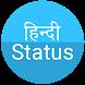 हिन्दी Status