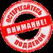 Проверка товара на подделку by Dmitry Melnichenko