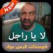 كومنتات تعليقات قفشات فيس بوك by Saudi Devloud Frames