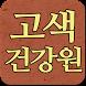 고색건강원 by 우와앱개발2팀