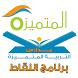 مدارس التربية المتميزة الأهلية by p1sa