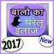 Balo ki Dekhbhal Krna Sikhe by Amazing Gyan