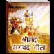 Shrimad Bhagavad Gita - Hindi by pulsarappz