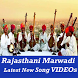 Rajasthani Video Song Marwadi by Maza Apps