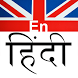 English to Hindi Dictionary by doug.nasc