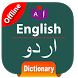English to Urdu Dictionary by dailyapps