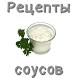 Рецепты соусов дома by receptiandr