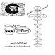 Gospel Of Barnabas Arabic by Christ's servant