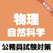 公務員試験対策【物理】自然科学~過去問題×練習問題~ by subetenikansha
