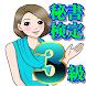 秘書検定3級厳選!!過去問題集一般常識からビジネスマナー検定まで学べる無料アプリ(リニューアル版)