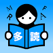 多読管理 by VERSION2 INC.