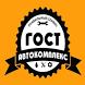 AvtoGost Ремонт без хлопот. by Андрей Николаевич