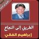طريق الى النجاح ابراهيم الفقي by AppOfday