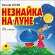 аудиокнига Незнайка на Луне by Студия АРДИС