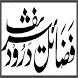 Fazaile Amal Darood Shareef by Book Store