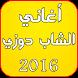 أغاني الشاب دوزي 2016 by Dev-Mohammed