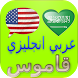 English Arabic Dictionary EA by Maichael Apps