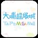 Tai Po Mega Mall 大埔超級城 by Sun Hung Kai Real Estate Agency Limited