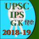 IAS and UPSC GK 2017 Hindi by flatron
