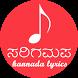 kannada songs lyrics - sarigamapa