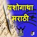 Marathi Yashogatha I मराठी यशोगाथा