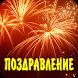 Поздравление с Новым годом by novuudas