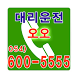 오오 대리운전 054-600-5555 by YJJ IT