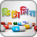 ভিটামিন ~ Vitamin by Dapp Studio