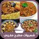 شهيوات المطبخ المغربي 2017 by dev-exp