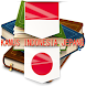 Kamus Indonesia Jepang by gutianpur lab