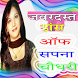 Sapna Choudhary Top Songs by Poojatechapps
