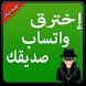 إخترق واتسب أي شخص Simulated by DreamAPP