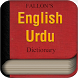 Urdu Dictionary by Pakdata