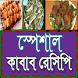 স্পেশাল কাবাব রেসিপি by Recipes