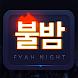 불밤 - 클럽할인/클럽조각/클럽무료입장 by WKHP