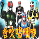 New Kamen Rider Battride War Genesis Trick by Pulung2017