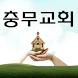 충무교회 by CTS cBroadcasting