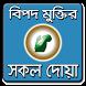 বিপদ মুক্তির দোয়া - Bipod Muktir Doa - bangla doa by GreenZone Tech