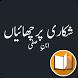 Shikari Prchaiyan by Urdu Jasoosi Novel