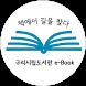 구리시립 전자도서관 by Y2BOOKS