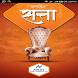 Satta Vasai-Virar by Anay Tech N Techno Pvt Ltd