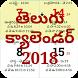 తెలుగు క్యాలెండర్ Telugu Calendar 2018 by Banaka
