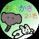 シンプルお絵かき by MANA99